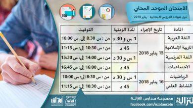 الامتحان الموحد المحلي لنيل شهادة الدروس الابتدائية - يناير 2018